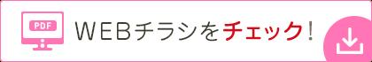 桃山六地蔵住宅博のWEBチラシをチェック!