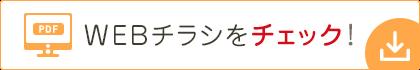 びわ湖大津プリンスホテル住宅博のWEBチラシをチェック!