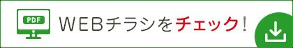 堺泉北住宅博のWEBチラシをチェック!