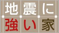 耐震・制震・免震イメージ