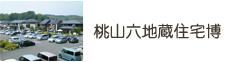 京都・桃山大地蔵住宅博