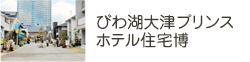 滋賀・びわ湖大津プリンスホテル住宅博