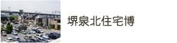 大阪・堺泉北住宅博