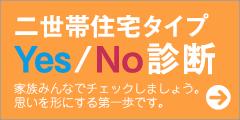 二世帯住宅タイプYes/No診断