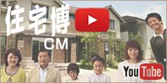 住宅博CMのYouTube動画ご案内