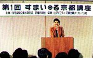 第一回すまい・る京都講座