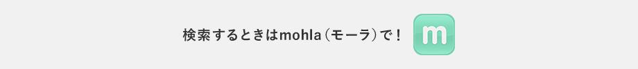 検索するときはmohla(モーラ)で!