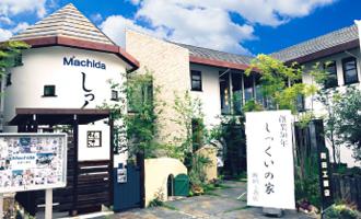 町田工務店 しっくいの家