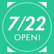 7月22日オープン