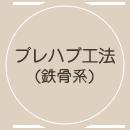 プレハブ工法(鉄骨系)