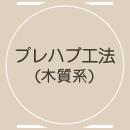 プレハブ工法(木質系)