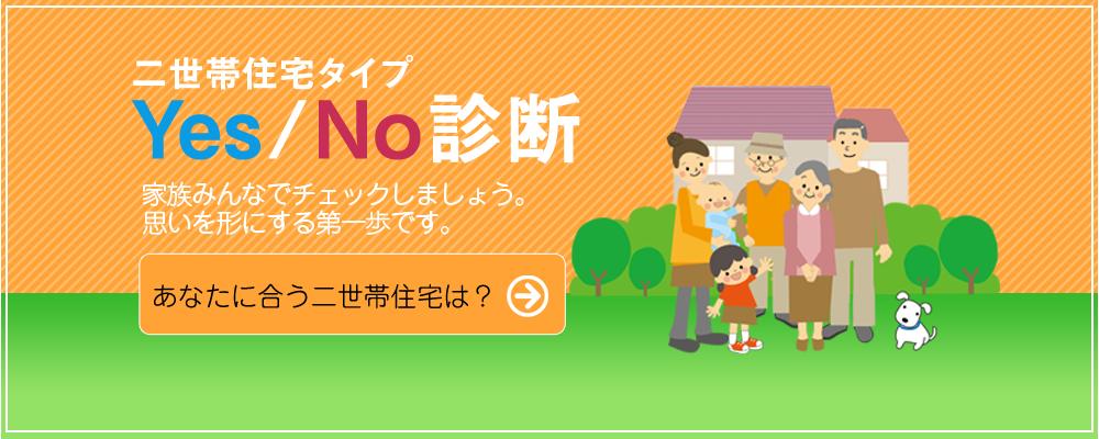 二世帯住宅Yes/Noタイプ診断