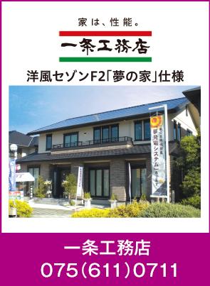 京都パナホーム