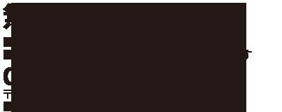 無料駐車場完備 ■開場時間10時〜18時  センターハウスは無休 ■曜日によりご覧いただけないモデルハウスもあります 075-611-1500 〒612-8007 京都市伏見区桃山町因幡20