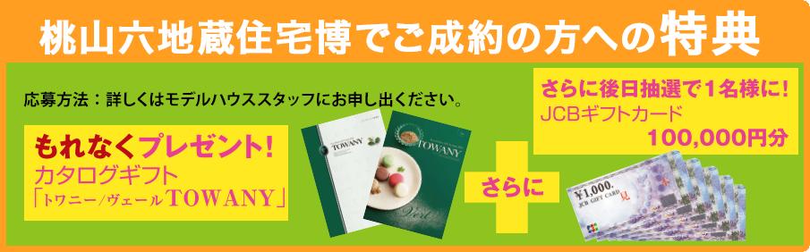 桃山六地蔵住宅博でご成約の方への特典/もれなくカタログギフトさらに抽選でJCBギフトカード10万円分