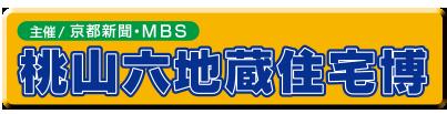 桃山六地蔵住宅博