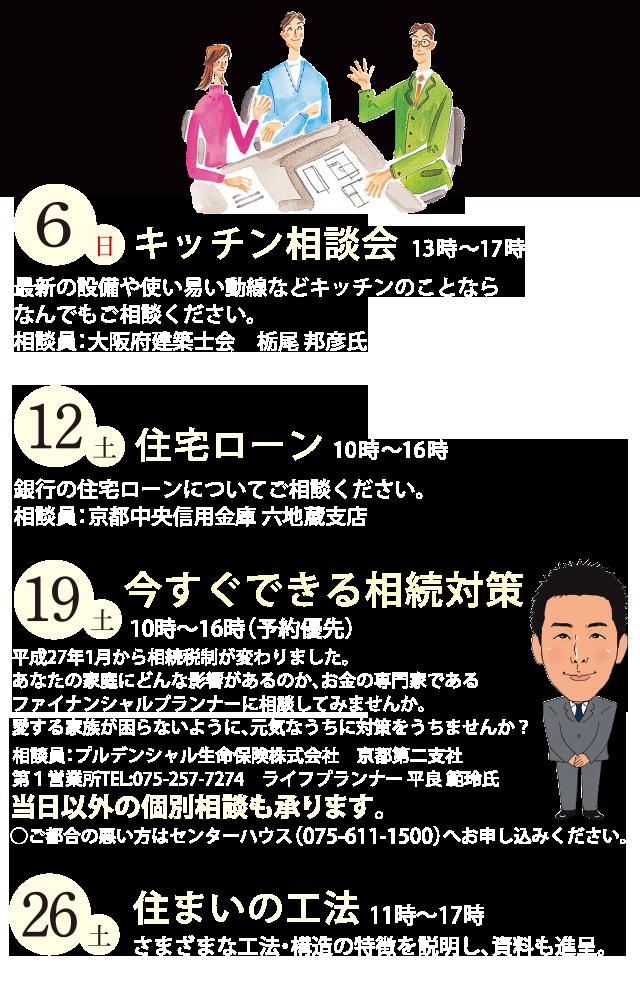6日キッチン相談会/12日住宅ローン/19日今すぐできる相続対策/26日住まいの工法