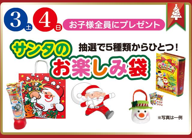 サンタのお楽しみ袋