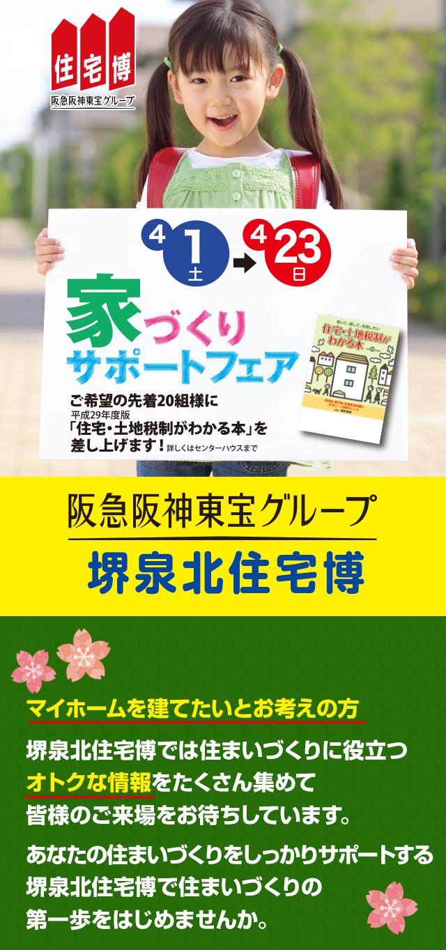 家づくりサポートフェア開催 堺泉北住宅博