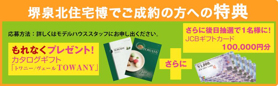 堺泉北住宅博でご成約の方への特典/もれなくカタログギフトさらに抽選でJCBギフトカード10万円分