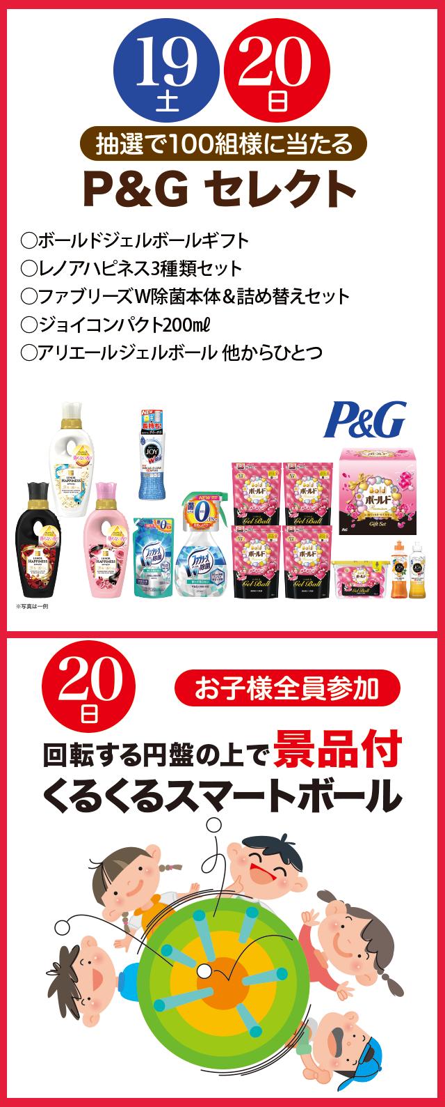 P&Gセレクト/くるくるスマートホール