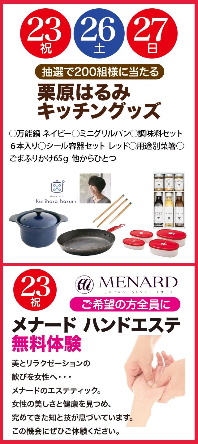 栗原はるみキッチングッズ/メナードハンドエステ無料